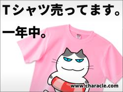 オリジナルTシャツ販売中!