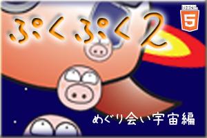 ぷくぷく2