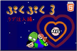 ぷくぷく3
