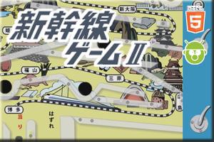 新幹線ゲームII